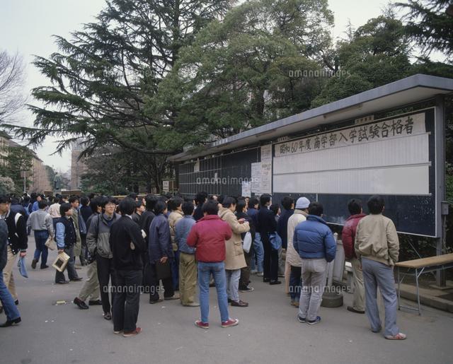 発表 早稲田 大学 合格