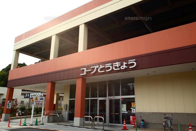 貝取 コープ 藤和永山コープ2の売却・賃貸・中古価格
