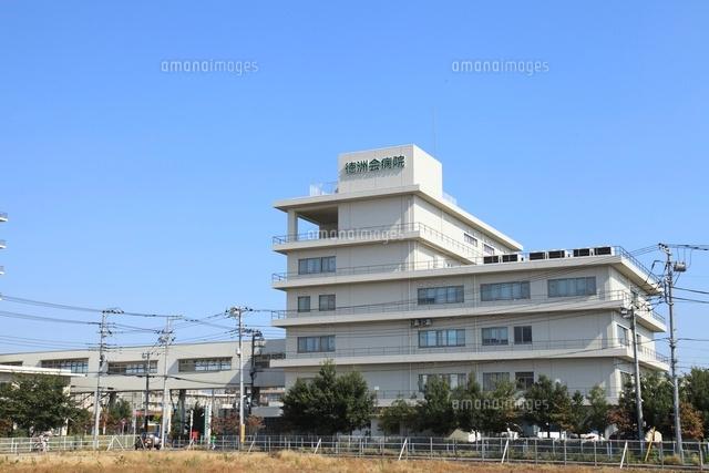徳 病院 洲 会 西 東京