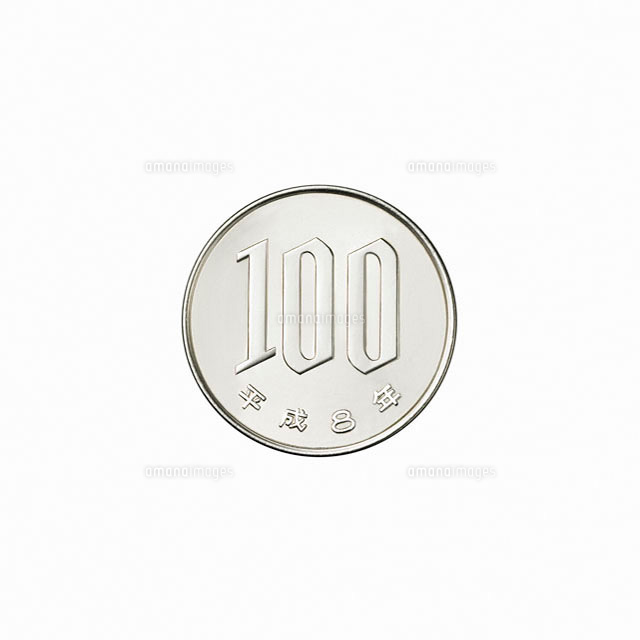 100円玉の裏