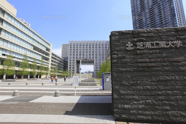芝浦 工業 大学