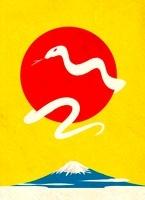 富士山と日の出 へび 巳年の干支 10467000057| 写真素材・ストックフォト・画像・イラスト素材|アマナイメージズ