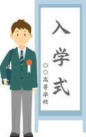 入学式でポーズをとる高校生男子 11002065683| 写真素材・ストックフォト・画像・イラスト素材|アマナイメージズ